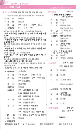 21.0314_주보(4/6)