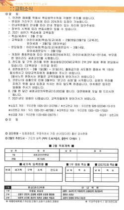 21.0221_주보(6/6)