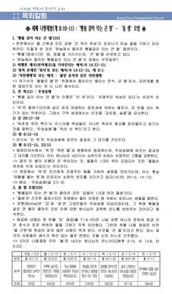 21.0509_주보(5/6)