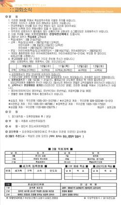 21.0307_주보(6/6)