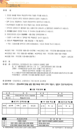21.0613_주보(6/6)