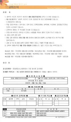 21.0808_주보(6/6)