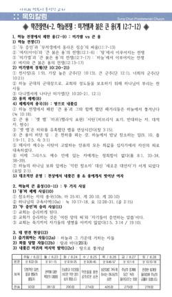 21.0822_주보(5/6)