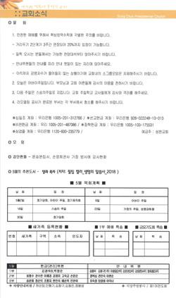 21.0509_주보(6/6)