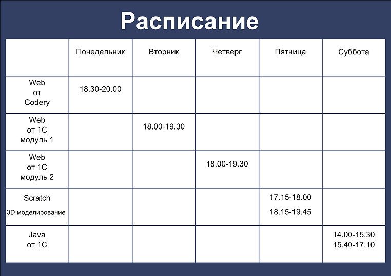 Расписание-страница001.jpg