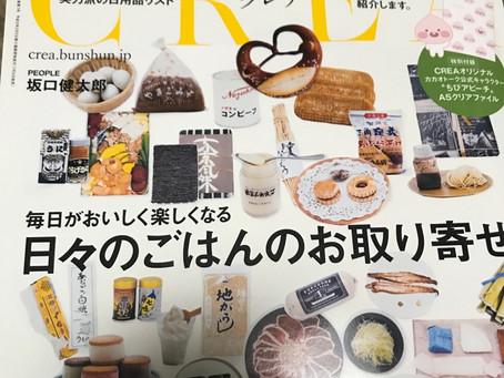 雑誌『CREA』で紹介されました。8、9月号(文藝春愁発行)日々のごはんのお取り寄せ