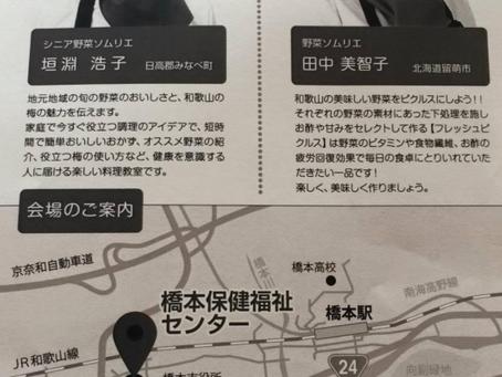 野菜料理教室開催のお知らせ:5/27
