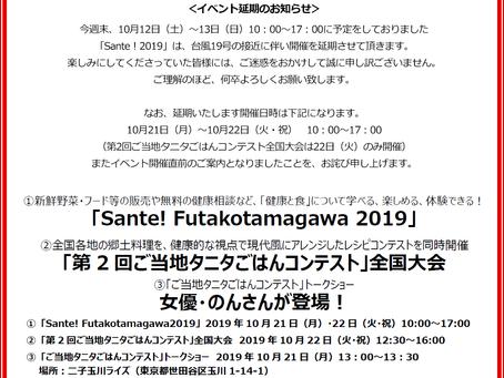 10月21.22日は、二子玉川RISEのイベントに出店します。