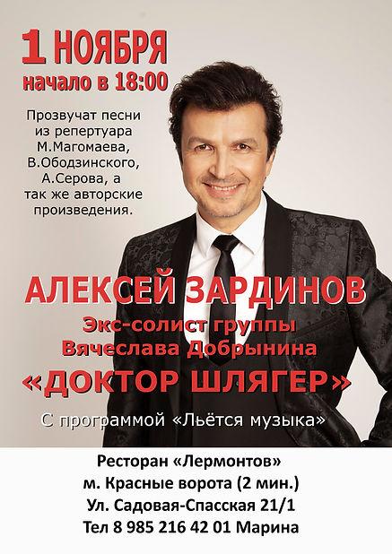 Лермонтов 1 ноября.jpg