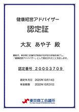健康経営アドバイザー認定証.jpg