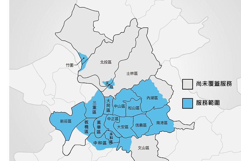 有無快送雙北營業範圍sam0920 (1).jpg
