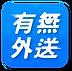 外送icon.png