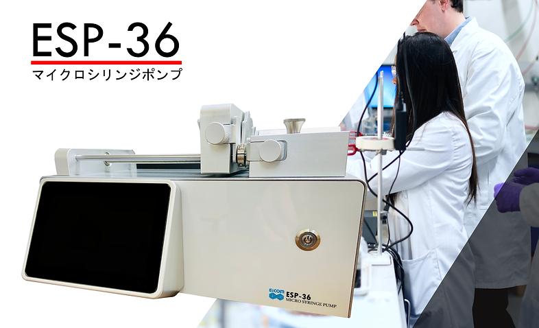 ESP-36合成.png
