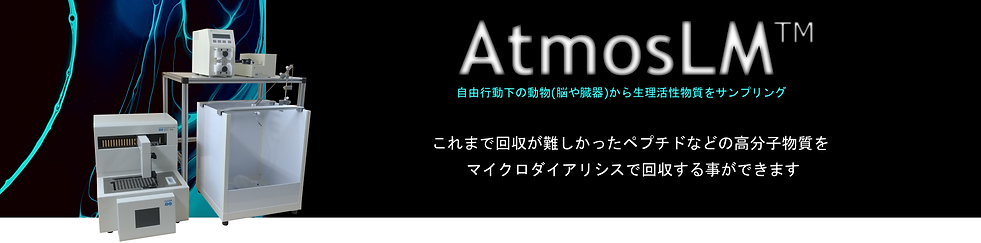 Atmos.png