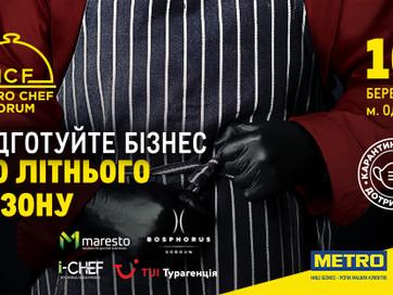 Одеса: запрошуємо на METRO Chef Forum
