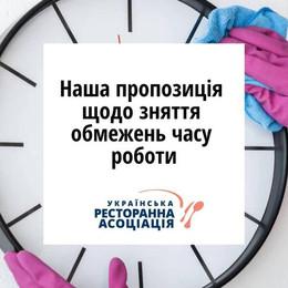 Наша пропозиція щодо зняття обмежень часу роботи