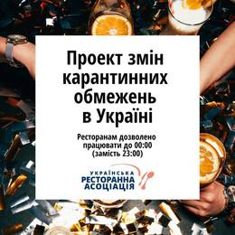 Деталі Проекту змін карантинних обмежень в Україні