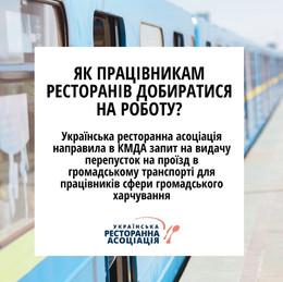 УРА ініціює видачу перепусток для проїзду у транспорті працівникам сфери громадського харчування