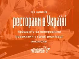 З 1 жовтня ресторатори працюють за попередніми правилами у сфері реалізації алкоголю