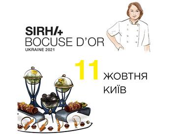 Бренд Tork и Bocuse d'Or Ukraine помогут поварам продемонстрировать  таланты на международной арене