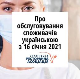 Про обслуговування споживачів українською мовою з 16 січня 2021