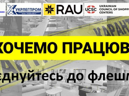 Українська ресторанна асоціація приєднується до всеукраїнського флешмобу «Ми хочемо працювати!»