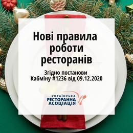 Нові правила роботи ресторанів згідно постанови Кабміну від #1236 від 09.12.20