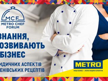 19 жовтня в Києві відбудеться METRO Chef Forum
