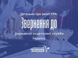 Звернення УРА до Державної податкової служби України: нові чеки, фіксація алкоголю, штрафи