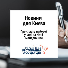 Новини щодо оплати пайових внесків за літні майданчики в Києві