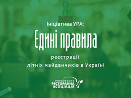 Ініціатива УРА: Єдині правила реєстрації літніх майданчиків в Україні