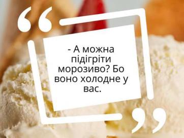 1 квітня: дотепні фрази гостей та смішні стереотипи про роботу у ресторані