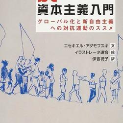 【緊急スピンオフ】E.アダモフスキ(2007)『まんが反資本主義入門』(伊香祝子訳)