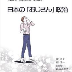 【新刊】聡子の部屋が本になりました『右傾化・女性蔑視・差別の日本の「おじさん」政治』梁英聖さん・能川元一さんの回に加え、前川喜平さんとの特別対談も収録!