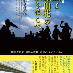 第21回 ほうせんか編(2021)『増補新版 風よ鳳仙花の歌をはこべ——関東大震災・朝鮮人虐殺・追悼のメモランダム』