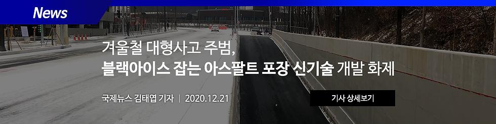 살얼음방지포장_국제뉴스 김태엽 기자.png