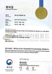 워터마크-결빙방지포장 Winter-PAV특허증.jpg