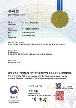 i Phalt 특허증.png
