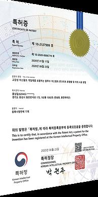 i Phalt 특허증_2.png