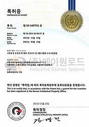 워터마크-Stephalt 특허증.jpg