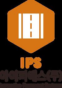 IPS-국문-3.png