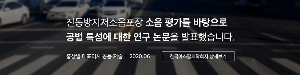 진동방지저소음포장_한국아스팔트학회지 논문발표.jpg