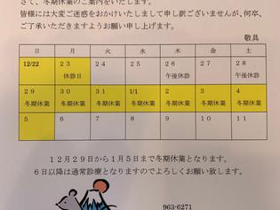 12月休診日のお知らせ