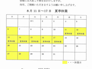 8月夏季休業のお知らせ