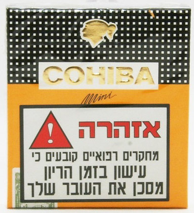 cohiba mini סיגרלות קובניות קוהיבה מיני