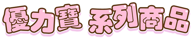 優力寶系列商品-42.png