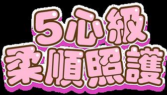 5心級.png