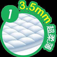 超薄柔-84.png