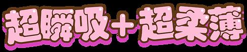 超順吸_超柔薄.png