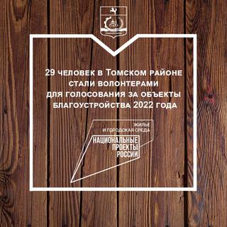 Национальный проект России